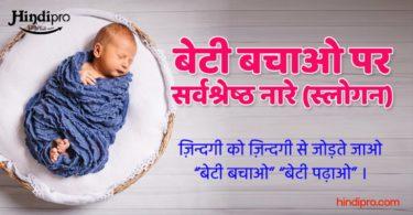 बेटी बचाओ पर 35+ सर्वश्रेष्ठ नारे (स्लोगन) - Save Girl Child Slogans In Hindi