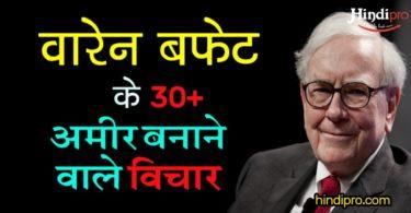 वॉरेन बफे के अमीर बनाने वाले अनमोल विचार Warren Buffett Best Quotes in Hindi