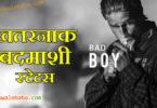 Badmashi Khatarnak Attitude Status – बदमाशी खतरनाक स्टेटस