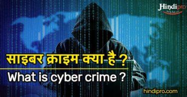 जानिए क्या है साइबर क्राइम - Essay on Cyber Crime in Hindi