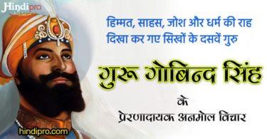 गुरु गोविन्द सिंह के 40+ अनमोल विचार | Guru Gobind Singh Quotes