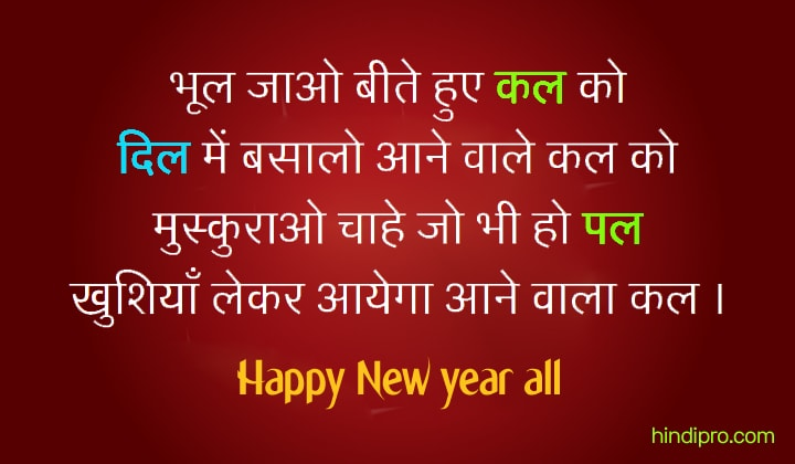 Best Happy New Year Wishes For Friends/family and Lovers - 2019