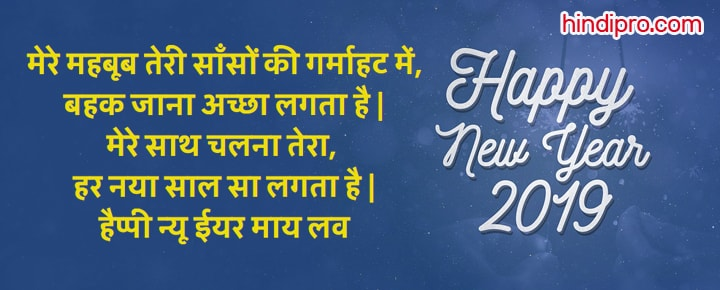Happy New Year 2019 Wishes For Couple In Hindi