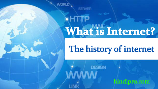 What is Internet? The history of internet in hindi