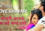 Love Shayari in Hindi For Girlfriend and Boyfriend with images