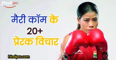 Popular Quotes By Mary Kom in Hindi, Mary Kom Quotes in Hindi, Mary Kom के महान अनमोल प्रेरक विचार