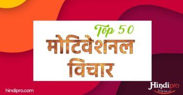 Life changing Quotes in Hindi – प्रेरक विचार जो आपकी जिंदगी बदल देंगे