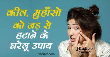 चेहरे से कील (Acne) , मुंहासे, पिम्पल्स हटाने के घरेलू नुस्खे - Pimples Hatane ke Gharelu Upay