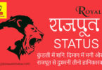 Top 1000+ Rajputana Attitude Status in hindi - ( राजपूत स्टेटस )