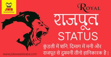 Top 1000+ Rajputana Attitude Status in hindi - ( राजपूत स्टेटस )