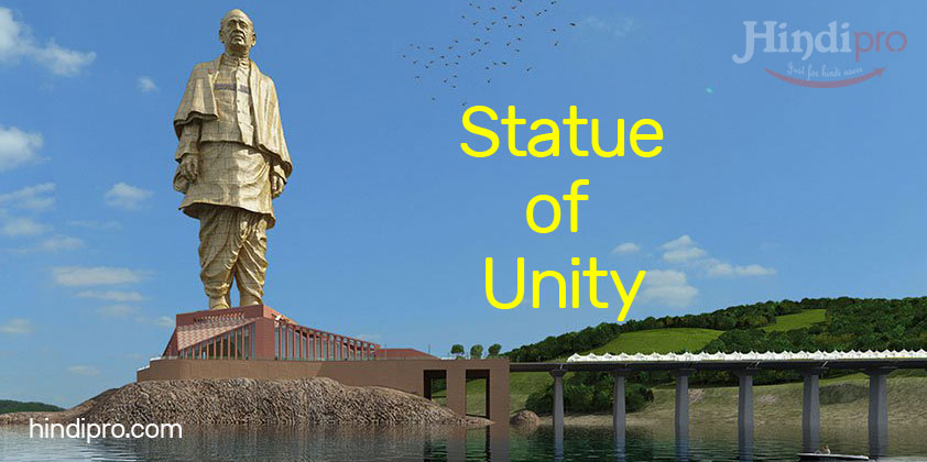 'स्टैच्यू ऑफ यूनिटी' (Statue of Unity)