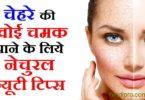 ठंड में चाहिए दमकती त्वचा तो ध्यान रखें ये उपाय - Beauty Tips for Winter in hindi