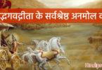 Bhagavad Gita quotes – श्रीमद् भागवत गीता अनमोल विचार