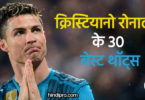 क्रिस्टियानो रोनाल्डो के 30 बेस्ट थॉट्स Cristiano Ronaldo Quotes In Hindi
