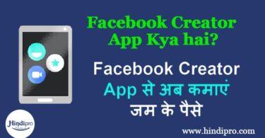 Facebook Creator App Se Paise Kaise Kamaye?