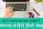 Freelancing से पैसे कैसे कमाए? Make Money From Freelancing .Freelancing क्या है और इससे पैसे कैसे कमायें? Freelancing earn money from home