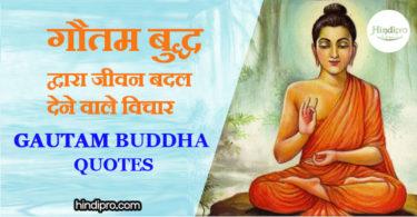 महात्मा बुद्ध जी के अनमोल विचार – Lord Buddha Quotes in Hindi