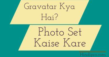 Gravatar Kya Hai Photo Set Kaise Kare