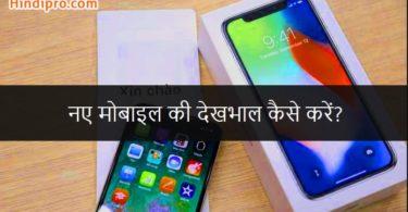 New Mobile Buy Karne Ke Baad Uski Dekhbhal Kaise Kare?