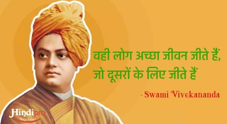 स्वामी विवेकानंद के 50+ सर्वश्रेष्ठ विचार - Swami Vivekananda Quotes in Hindi