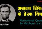 Top-Motivational-Quotes-By-Abraham-Lincoln