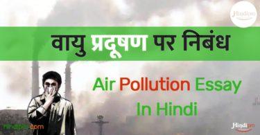 वायु प्रदूषण पर निबंध – Air Pollution Essay in Hindi Language