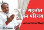 अशोक गहलोत का जीवन परिचय | Ashok Gehlot Biography in hindi