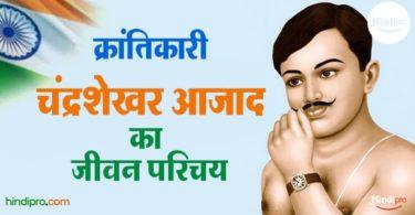 चंद्रशेखर आजाद का जीवन परिचय ! Chandra Shekhar Azad Biography in hindi