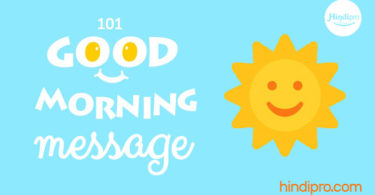 101 Motivational Good Morning Messages in hindi and english