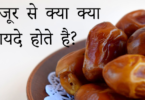 Health Benefits of Dates (Khajoor) khajur-se-fayde