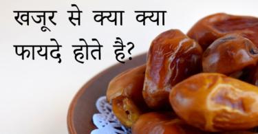 Health Benefits of Dates (Khajoor) khajur-se-fayde
