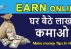 घर बैठे ऑनलाइन पैसे कमाने के तरीके - Make Money Online tips in hindi