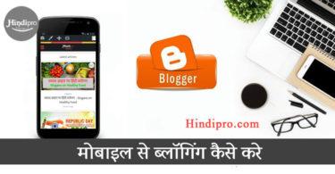 Mobile Se Blogging Kaise Kare? – मोबाइल से ब्लॉगिंग कैसे करे ?