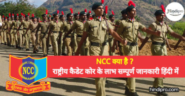 ncc kya hai benfits of ncc in hindi
