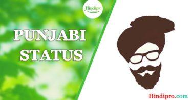 Top 50 Punjabi Status For FaceBook Whatsapp – ਪੰਜਾਬੀ ਸਟੇਟਸs