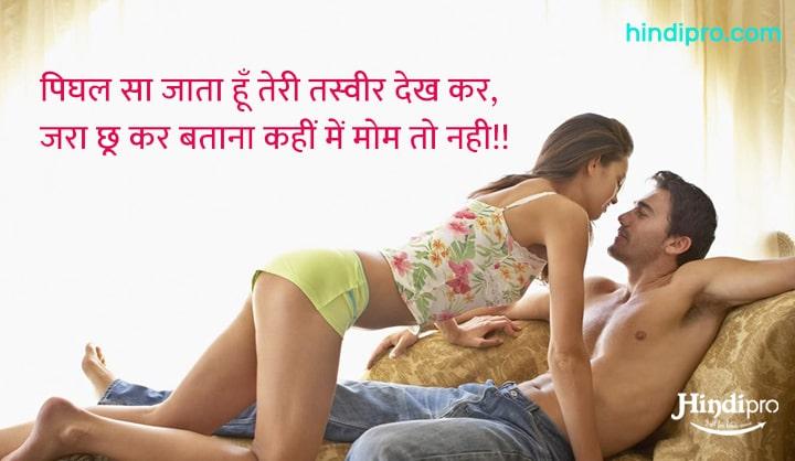 romance Love status hindi