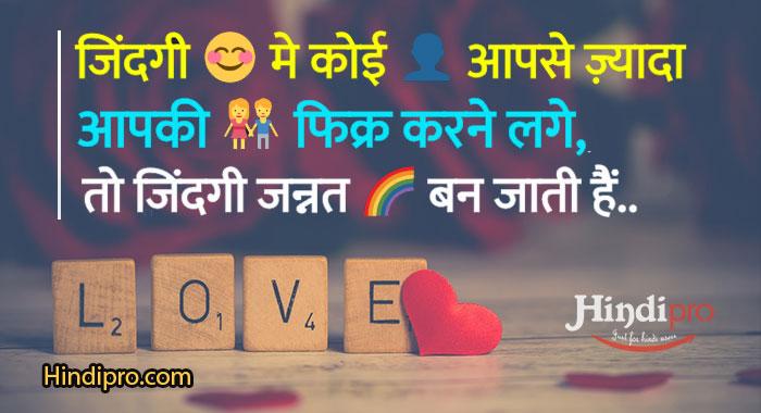 romantic Cute love status hindi