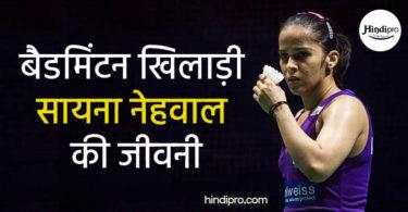 सायना नेहवाल की जीवनी | Saina Nehwal Biography In Hindi