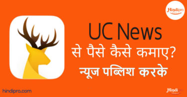 Uc News से घर बैठे लाखो कैसे कमाए? make money from uc news in hindi
