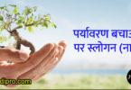 पर्यावरण बचाओ पर स्लोगन (नारा) - Environment Safety Slogan in Hindi