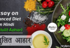 Essay on Balanced Diet in Hindi – Santulit Aahar