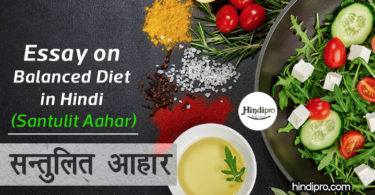 Essay on Balanced Diet in Hindi – Santulit Aahar