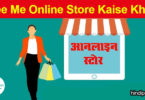 Free Me Online Store Kaise Khole