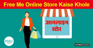 Free Me Online Store Kaise Khole