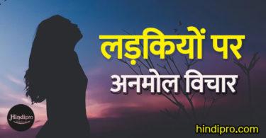 लड़कियों पर अनमोल विचार | Girls Quotes in Hindi