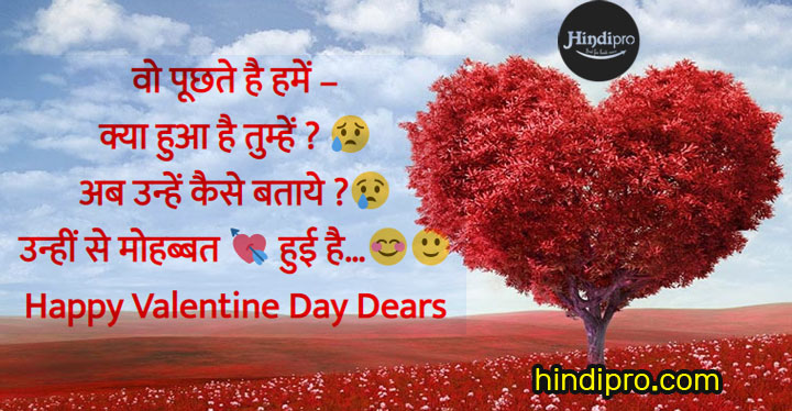 वैलेंटाइन डे स्टेटस latest valentine day status