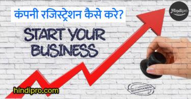 कंपनी रजिस्ट्रेशन कैसे करे | How to Register a company in India