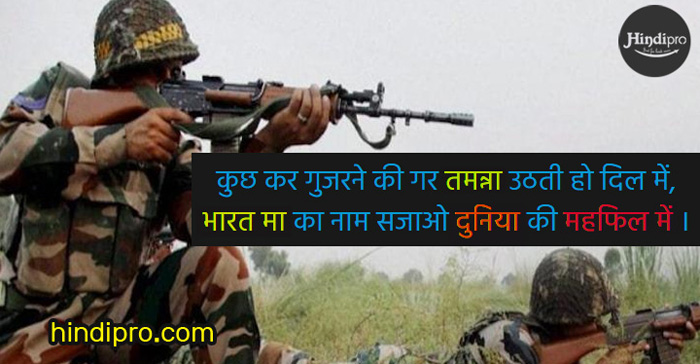 Indian Republic day awesome quotes in hindi