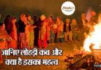 लोहड़ी पर निबंध| Essay on Lohri Festival in Hindi