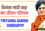 प्रियंका गांधी वाड्रा का जीवन परिचय - Priyanka Gandhi Vadra Biography in Hindi